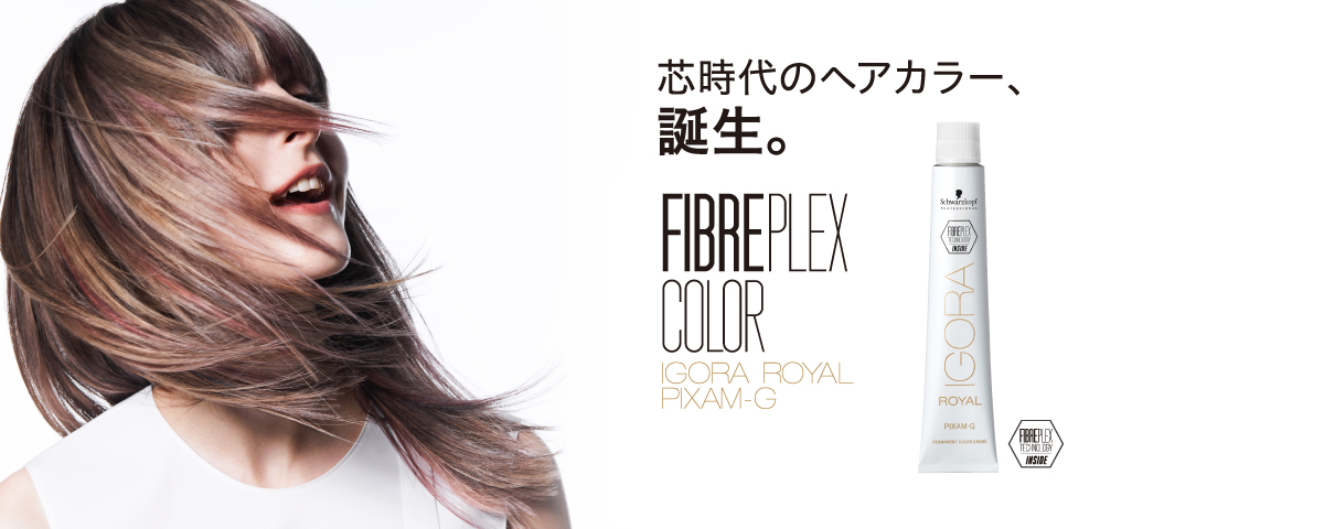 芯時代のヘアカラー、誕生。FIBREPLEX COLOR IGORA ROYAL PIXAM-G