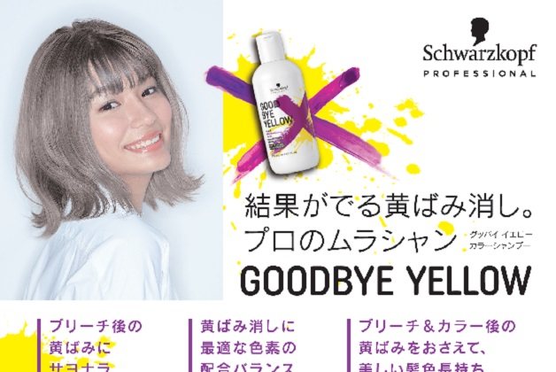GOODBYE YELLOW 縦型POP